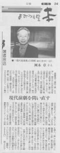 書評-1754-現代能楽集20190303読売