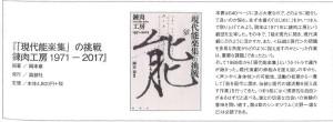 書評-1710-現代能楽集の挑戦201812PARFUM_No188pdf