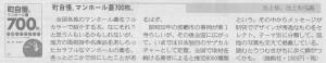 書評-1759-マンホール蓋20190120産経