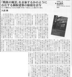 書評-1750-東京儚夢20190202図書新聞