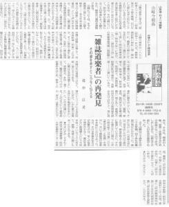 書評-1753-山崎今朝弥20190118読書人