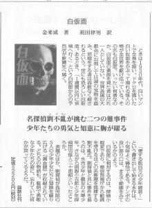 書評-1766-白仮面20190522統一日報