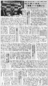 書評-1748-加藤周一20190222読書人