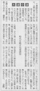 書評-1064-虐待と親子の文学史20190222東京