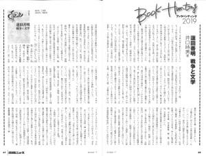 書評-1746-蓮田善明201903月下旬出版ニュース