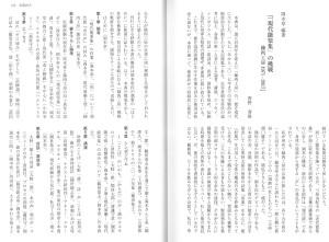 書評-1710-現代能楽集の挑戦20190531楽劇学01