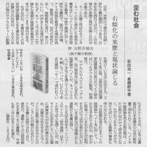 書評-歪む社会-20190317北海道新聞