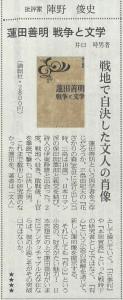 書評-1746-蓮田善明20190314日経新聞夕刊
