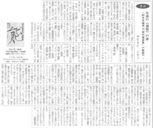 書評-1754-現代能楽集201903能楽タイムズ