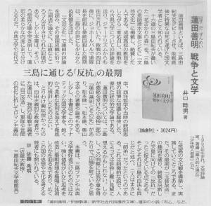 書評-1746-蓮田善明20190324東京