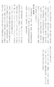 書評-1710-現代能楽集の挑戦20190531楽劇学02