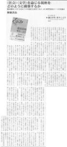 書評-1746-蓮田善明20190518図書新聞