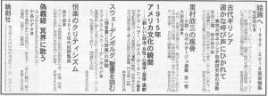 広告-図書新聞20190413