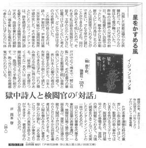 書評-1777-星をかすめる風20190408東京