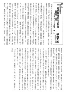 s書評-1710-現代能楽集20201225能と狂言17