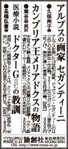 20190421毎日27東京_論創社3d8w