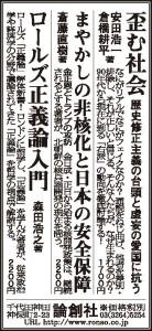 20190322東京24毎日_論創社3d8w
