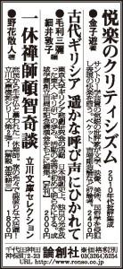 20190317毎日19中日東京22読書人_論創社3d8w