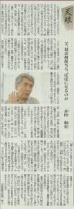 書評-1774-白川静さんに学ぶこれが日本語20190728京都新聞