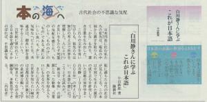 書評-1774-白川静さんに学ぶこれが日本語