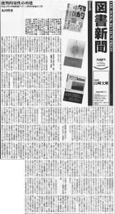 s書評-1820-荷風と玉の井20201024図書新聞01