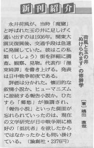 書評-1820-荷風と玉の井20190714徳島新聞