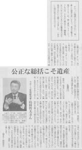 書評-1736-スポーツ哲学入門20190720東京