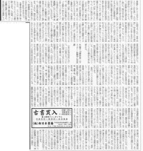 s書評-1820-荷風と玉の井20201024図書新聞02