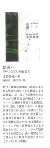 書評-1801-絵画へ20190705美術手帖8月号