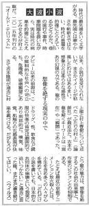 東京新聞書評190801