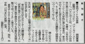 書評-1852-半径50メートル20190915山梨日日新聞薫
