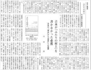 書評-1823-ふたりの村上20190920読書人