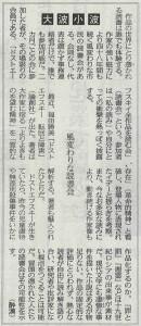 書評-ドストエフスキー展開と障害20190912東京新聞夕刊