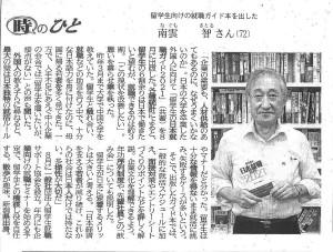 書評-1864-留学生の日本就職ガイド202120191018京都新聞