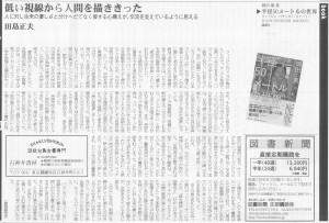 書評-1852-半径50メートルの世界20200118図書新聞