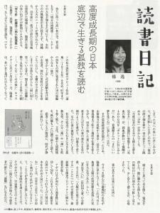 書評-1821-佐藤洋二郎小説選集1待ち針20191224週間エコノミスト