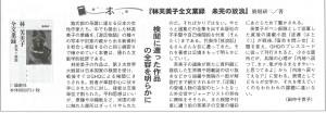 書評-1769-林芙美子全文業録20191023社会新報