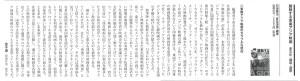 書評-1847-躍動する東アジア映画201910キネマ旬報10月上旬