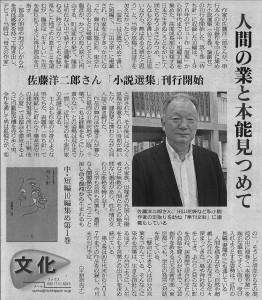 書評-1821-佐藤洋次郎小説選集一20191011西日本新聞