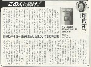 書評-1873-テレビ解放区2019年12月20・27日号週刊ポスト