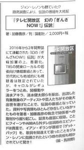 書評-1873-テレビ解放区201912月号映画秘宝