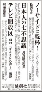 1002読売_論創社3d8w_ol