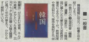 書評-1666-韓国20191027北海道新聞