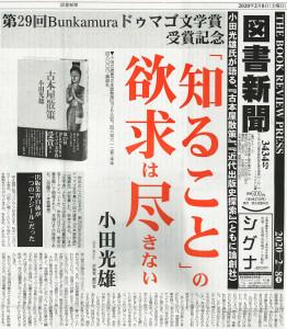 書評-1826-古本屋散策20200208図書新聞01