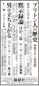 0922東京27読書人28毎日_論創社3d8wol