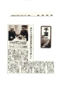 書評-1860-ディットリヒ物語20191217産経
