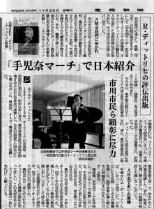 書評-1860-ディットリヒ物語20191122産経