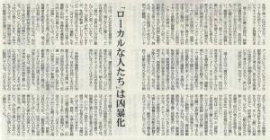 書評-1832-ドンキホーテ走る20191028毎日新聞02
