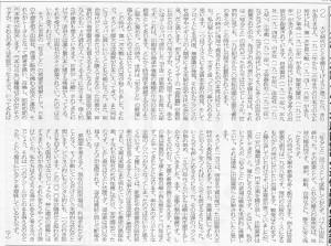 書評-1826-古本屋散策20200208図書新聞04
