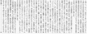 書評-1826-古本屋散策20200208図書新聞02